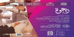 أمانة العاصمة المقدسة تُعلن عن مسابقة لرسم الجداريات وتشكيل الحروف العربية