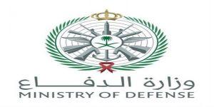 وزارة الدفاع تشارك في منتدى المشاريع المستقبلية 2020 في الرياض