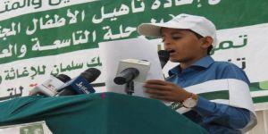 مركز الملك سلمان للإغاثة يحتفي بإعادة تأهيل دفعة جديدة من الأطفال الذين جندتهم الميليشيات الحوثية