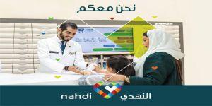 النهدي تُوفر خدمة التوصيل المنزلي المجانية لكل الوصفات والعلاجات في كافة أرجاء المملكة