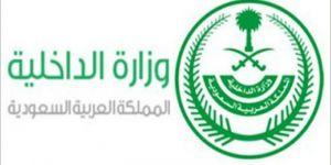 تنفيذ حكم القتل قصاصاً في أحد الجناة بمدينة الباحة