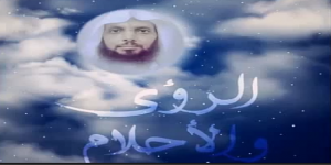 معبر الرؤى الشيخ الشريف جابر العبدلي في ذمة الله
