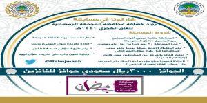 رواد كشافة محافظة المجمعة يختتمون مسابقتهم الرمضانية