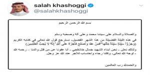 صلاح جمال خاشقجي: عفونا عن قـاتل والدنا لوجه الله