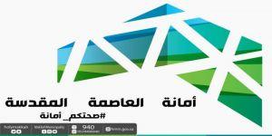 إغلاق 6 منشآت تجارية مخالفة في نطاق بلدية العزيزية بأمانة العاصمة المقدسة