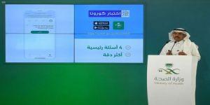 2442 إصابة جديدة بفيروس كورونا في المملكة بنسبة 65% لغير السعوديين ليصل إجمالي الإصابات إلى 70161