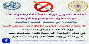 الاتحاد العربي لرواد الكشافة والمرشدات يحتفل باليوم العالمي للإقلاع عن التبغ