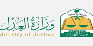 العدل تقر دوام المحاكم وكتابات العدل على فترتين صباحا ومساءً