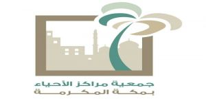 جمعية مراكز الأحياء بمكة تعيّن مرفت طيب عضو مجلس إدارة بمركز حي العوالي