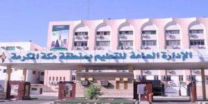 تعليم مكة يستقبل طلبات الترشيح للعمل في المدارس الليلية للبنين والبنات