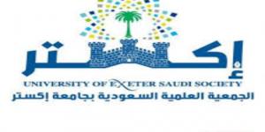 الجمعية العلمية السعودية بجامعة إكستر تنظم ندوة حول الابتعاث احتفاء باليوم الوطني ال90 للمملكة