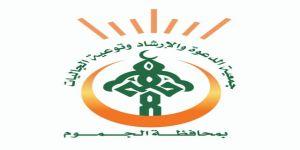 جمعية الدعوة والإرشاد وتوعية الجاليات بالجموم تواصل برنامج سلسلة من اعمال القلوب