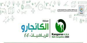 351 ميدالية تتوج تعليم الرياض بطلاً لمسابقة الكانجارو للرياضيات
