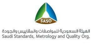 المواصفات السعودية ضمن ست تجارب عالمية متميزة في مجال التدريب عن بُعد
