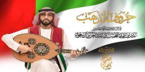 المنهالي يصدح بأغنية حروف الذهب في يوم الإمارات الوطني الـ49