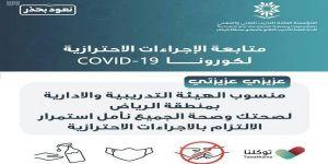 تقني الرياض يعزز إجراءاته الاحترازية بمنشآته التدريبية