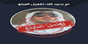 #عاجل بنو هاشم والمحبين يغلقون حساب دية عتق رقبة سجين اشراف المملكة