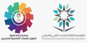 تدشين مبادرة كلية تقنية القنفذة منصة إرادة تقنية لتطوير السمات
