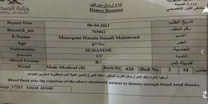 #عاجل في ظل غياب المتبرعين له بالدم .. سوداني يصارع مصيره بمستشفى النور التخصصي بمكة