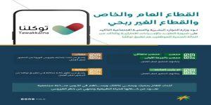 خطأ وزاري يثير غيرة أدباء ومفكرين ومعلمين على جمالية اللغة العربية