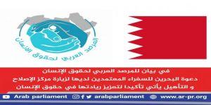البرلمان العربي يشيد بالدعوة لزيارة مركز الإصلاح والتأهيل للاطلاع على أوضاع حقوق الإنسان