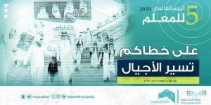 وزارة التعليم تكرم إعلام واتصال تعليم مكة