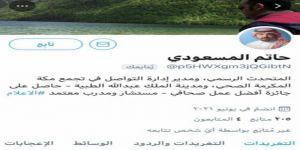 الذباب العنكبوتي يلاحق مدير إدارة التواصل في تجمع مكة الصحي
